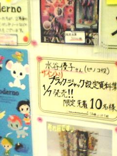 杉並アニメーションミュージアムと東京アニメーションセンター